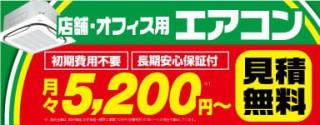 店舗・オフィス用 エアコン