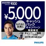 SV9000_SPCP_201702_WEB_philips_300_300