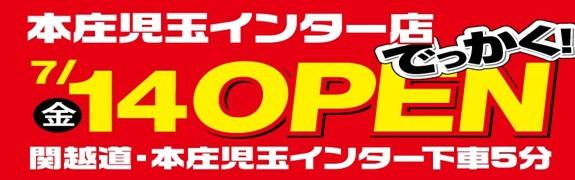 7月14日  デンキチ本庄児玉インター店 でっかくオープン!!