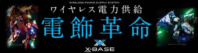 ワイヤレス充電システムLED X-BASE