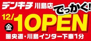 デンキチ 川島店 でっかくオープン