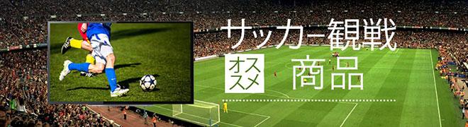 サッカー観戦 おすすめ商品