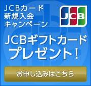 JCBギフトカードプレゼント