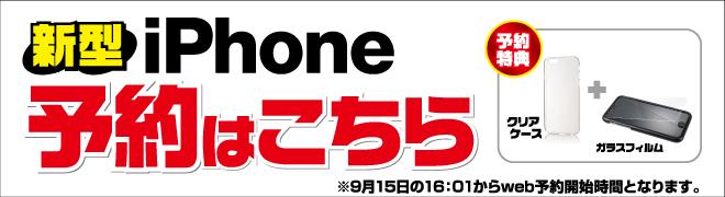 iPhone 8 予約開始