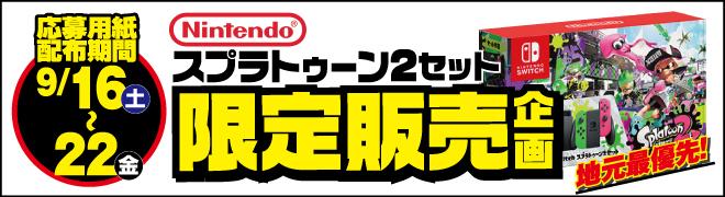 任天堂 Switch 抽選販売
