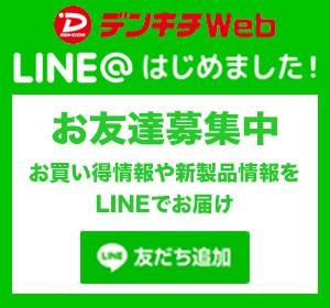 LINE@ はじめました!