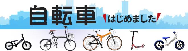 自転車の取り扱いはじめました!
