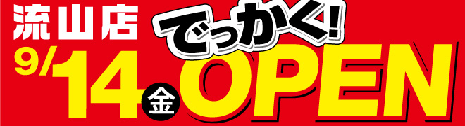 デンキチ 17店舗目 千葉県流山市に『デンキチ 流山店』 オープン