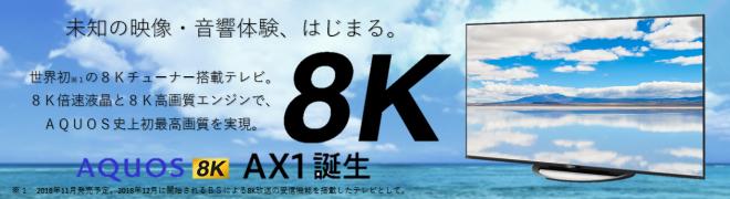 AQUOS 8K 液晶テレビ