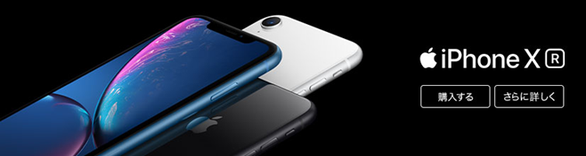iPhone XR 店頭予約販売