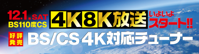 BS/CS 4K対応チューナー特集