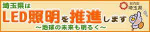 埼玉県はLED照明を推進します