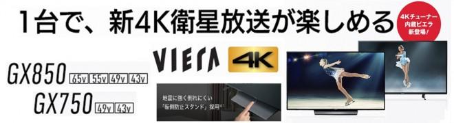 4Kチューナー内蔵 NEW Viera