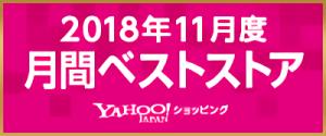 Yahoo!ショッピング2018年11月 月間ベストストア