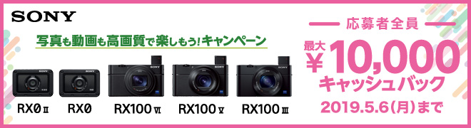 RX0 II(DSC-RX0M2) 予約開始