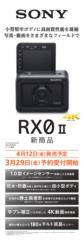 RX0 II(DSC-RX0M2)