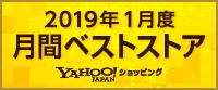 Yahoo!ショッピング2019年1月 月間ベストストア