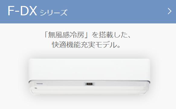 TOSHIBA DX