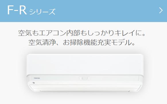 TOSHIBA R