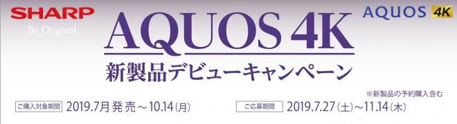 SHARP AQUOS キャンペーン