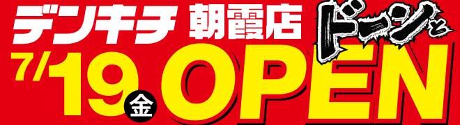 デンキチ 朝霞店 7月19日 オープン