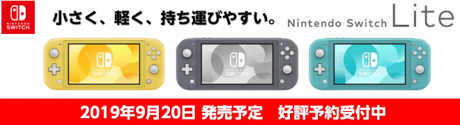 Nintendo Switch Lite 予約受付中