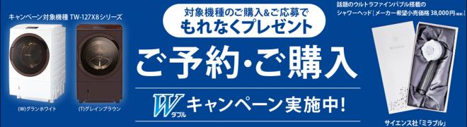 東芝 ウルトラファインバブル キャンペーン