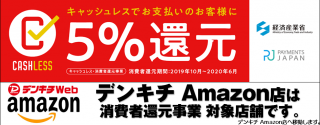 デンキチ Amazon店