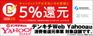 デンキチWeb Yahoo店