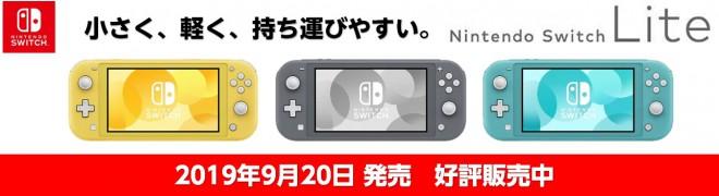 Nintendo Switch Lite 好評販売中