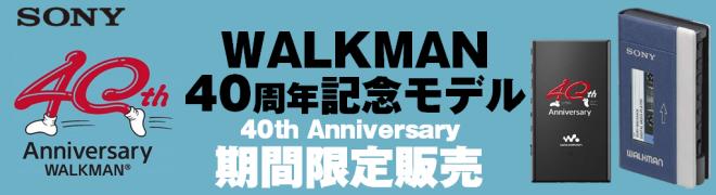 SONY walkman 40周年記念モデル