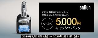 ブラウン シェーバー 5000円キャッシュバック