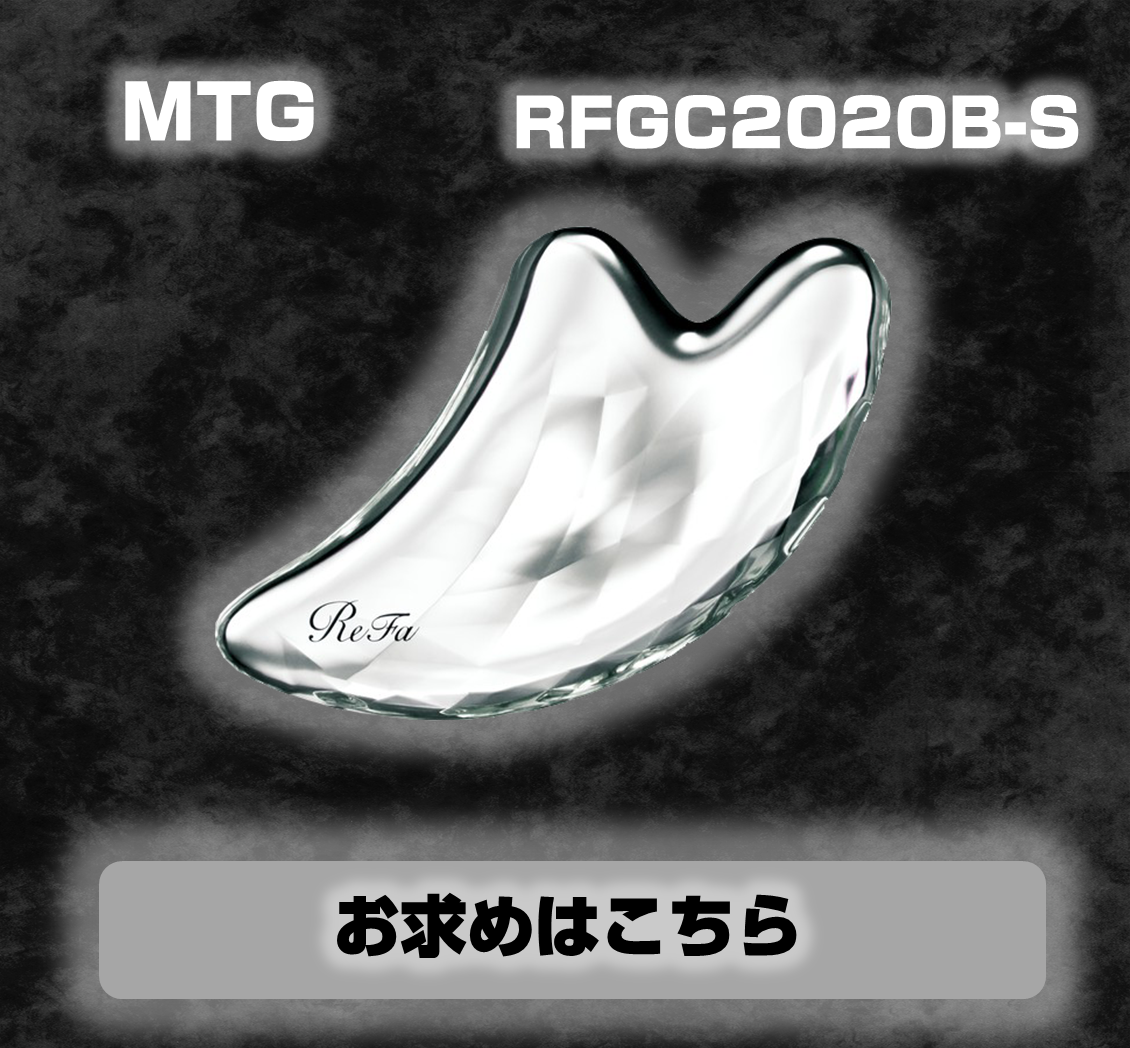 GC2020