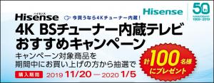 Hisense 50周年 キャンペーン