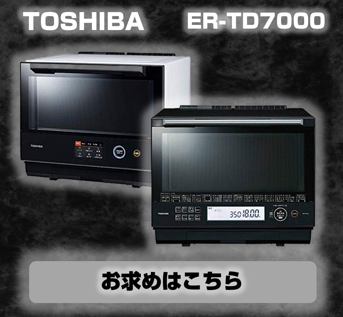 TD7000
