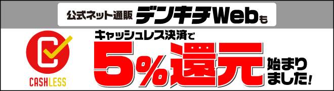デンキチwebもキャッシュレス5%還元対象