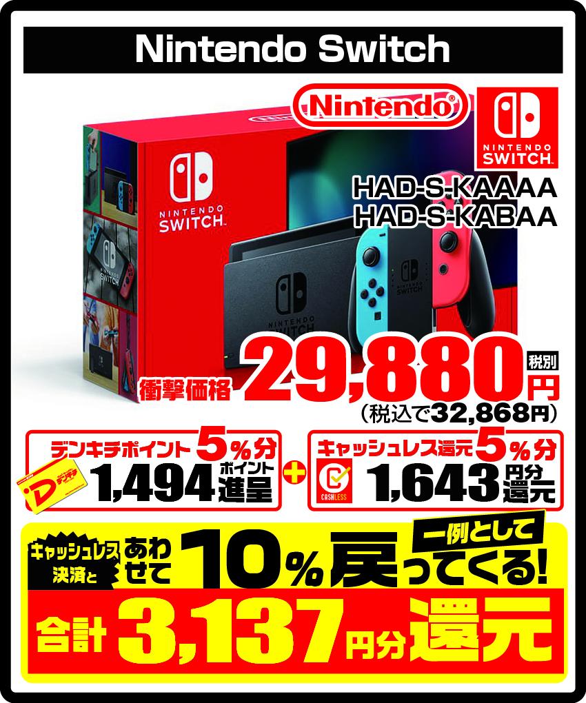 Web_1_NintendoSwitch_High