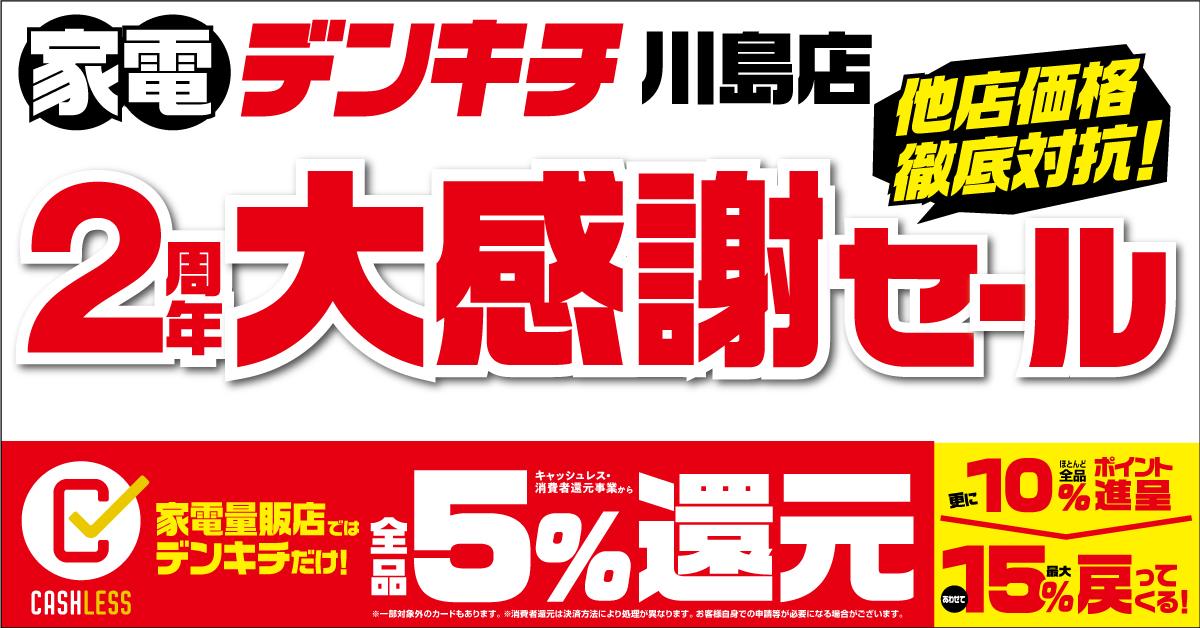 リタげ川島1200-628