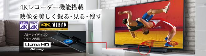 パナソニック4K液晶TVご予約受付中!