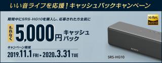 SONY SRS-HG10 5000円キャッシュバック キャンペーン