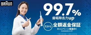 ブラウン 電動歯ブラシ ご満足いただけなければ全額返金保証キャンペーン