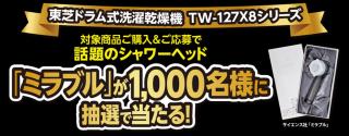 東芝ドラム式洗濯乾燥機 TW-127X8シリーズ プレゼントキャンペーン