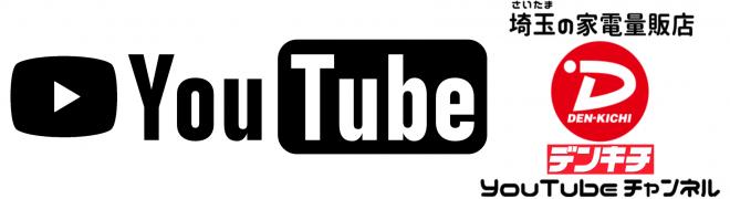 YouTube デンキチ 公式チャンネル