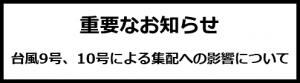 台風9号、10号による集配への影響について 2020年 9月4日 更新