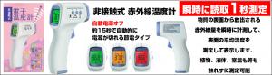 非接触式 赤外線温度計