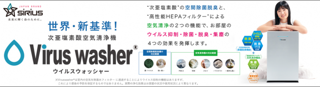 """世界新基準・空気問題解決へ!""""次亜塩素酸空気清浄機"""" Viruswasher(ウイルスウォッシャー)"""