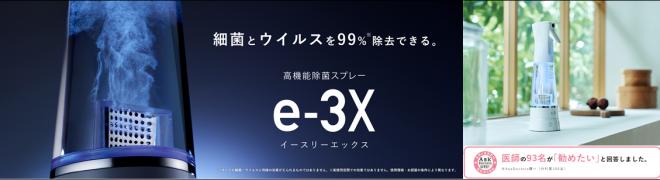 高機能除菌スプレー e-3X