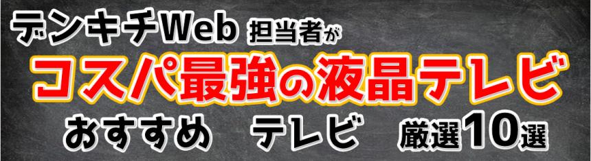 デンキチWeb 担当者がおすすめする 高コスパテレビ【10選】