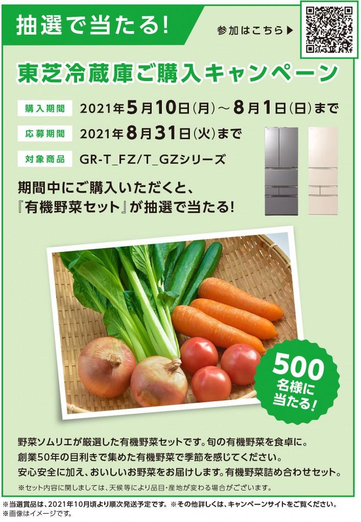 21_tlsc_CP-21sum_tanzaku_6p_210423_cut_cc