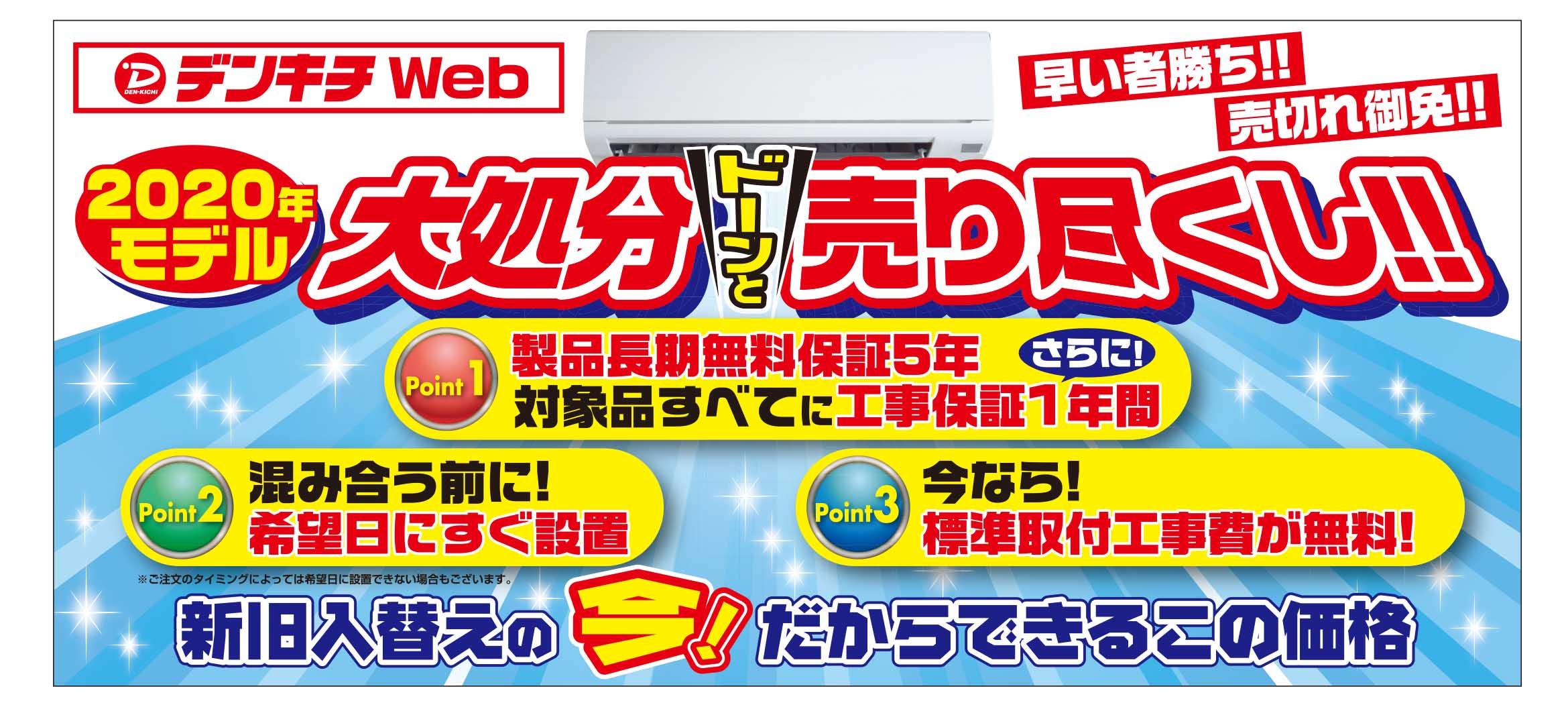 Web2020年モデル売りつくし